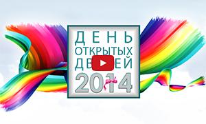 Ашық есіктер күні! 2014
